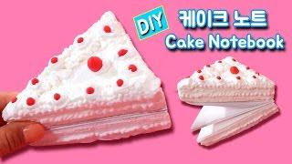 DIY 생크림 케이크 노트 만들기 Cake Notebook by riarua