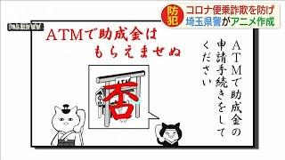 コロナ便乗詐欺にご用心!県警自作キャラで注意喚起(20/05/08)