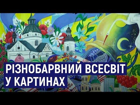Суспільне Житомир: Вихованці Бердичівської художньої школи презентують в Житомирі більше сотні власних картин