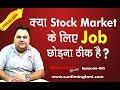 क्या Stock Market के लिए JOB छोड़ना ठीक है?? | Some Important Facts | Ep-85 | www.sunilminglani.com
