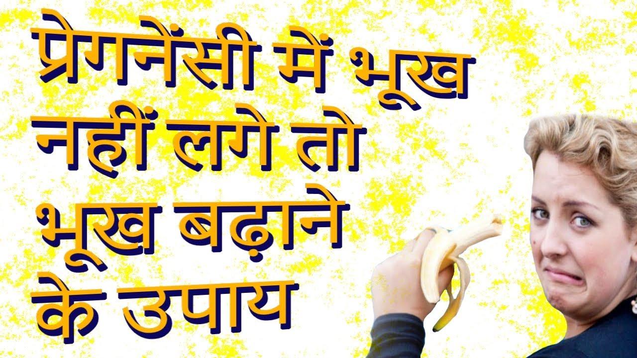प्रेगनेंसी में भूख नहीं लगना - Pregnancy me Bhook nahi Lagna