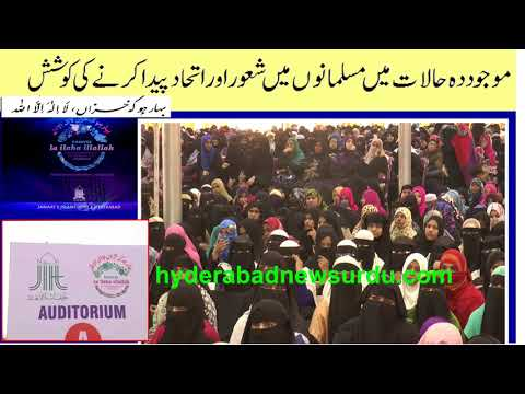 jamat E islami Hind 2 days Conference in Hyderabad
