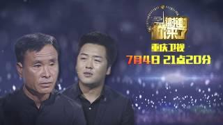 重庆卫视《谢谢你来了》20170704:儿子的战争