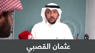 عثمان القصبي يشرح حالة حارس النصر الطبية