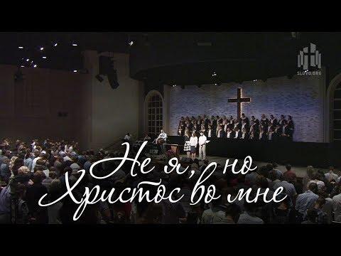 """Новая песня: Не я, но Христос во мне (церковь """"СЛОВО БЛАГОДАТИ"""")"""