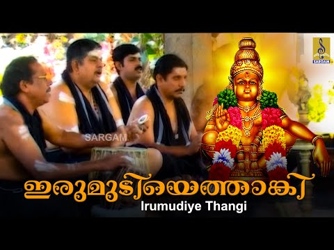 Irumudiyethangi - a song from the Album Bhakthi Malar Sung by Sreehari Bhajana Sangam
