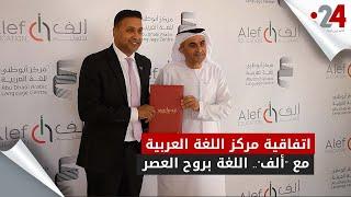 اتفاقية مركز اللغة العربية مع