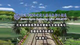 花東線鐵路整體服務效能提升計畫簡介