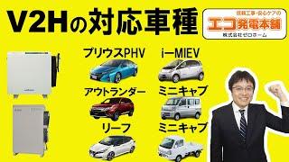 Gambar cover V2H|電気自動車の対応車種は?「ニチコンEVパワーステーション」「三菱SMART V2H(EV用パワーコンディショナ)」をの対応車種を比較