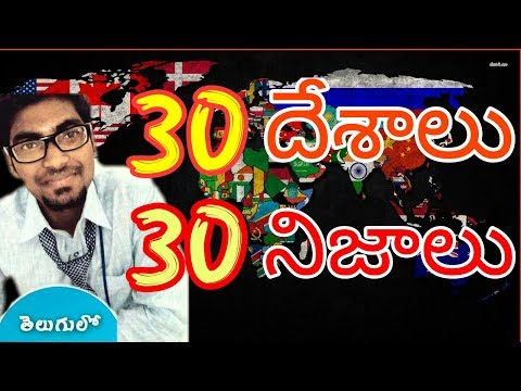 30 Interesting  Facts About 30 Countries In Telugu | Kranthi