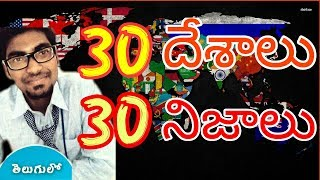 30 Interesting  Facts About 30 Countries In Telugu | KranthiVlogger