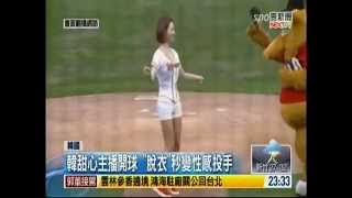Download Video 南韓女主播梁漢娜脫衣開球驚豔 (2014/6/22) MP3 3GP MP4