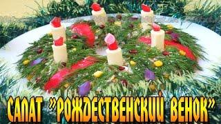 """Новогодний салат """"Рождественский венок"""" / Christmas Salad """"Christmas wreath"""""""