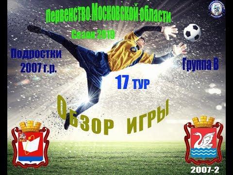 Обзор игры СШ Олимп (Фрязино)   1-1   ФК Салют (ФСК Долгопрудный 2007-2)