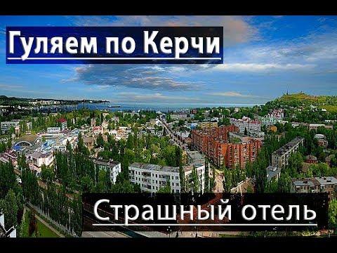 Крым / Керчь