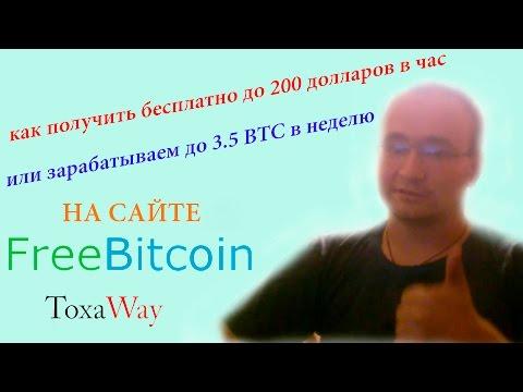 freebitco.in как заработать