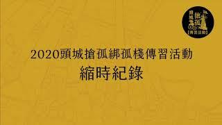 2020頭城搶孤綁孤棧傳習活動 - 縮時紀錄影片縮圖