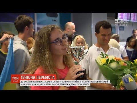 ТСН: До України повернулася 17-річна переможниця юніорського вімбілдону - Дар'я Снігур