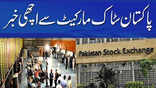 Pakistan Stock Exchange Today ,Pakistan Stock Market Today, Dollar Rate In Pakistan Today ,G News