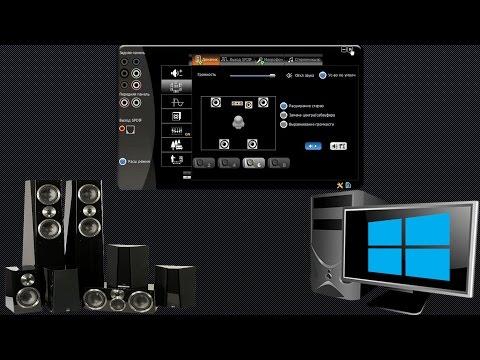 Как настроить звук домашнего кинотеатра 5 1 подключенного к компьютеру в Windows 7 8 10