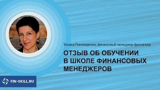 Отзыв Татьяны Пономаренко об обучении в школе финансов и финансовых менеджеров Fin skill ru