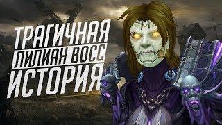 Лилиан Восс - КТО ОНА ТАКАЯ? // World of Warcraft