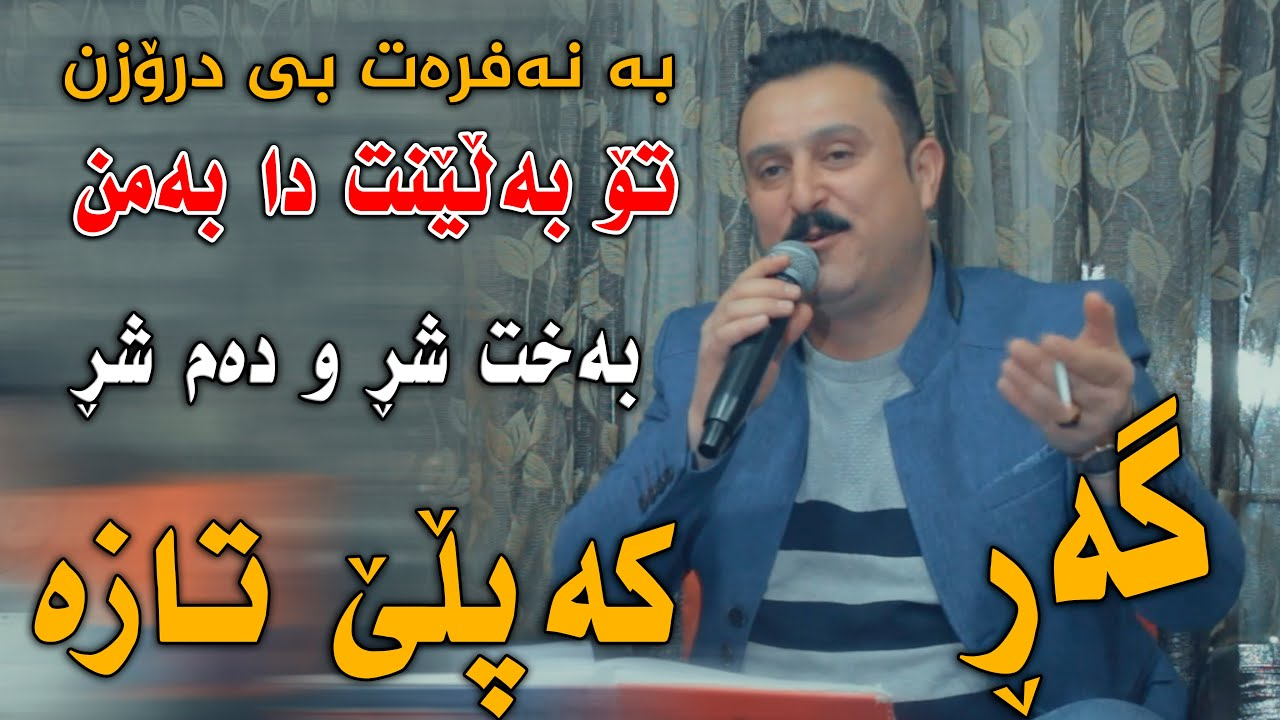 Karwan Xabati (Ba Nafrat Be Drozn) Saliady Lawe Taqana - Track 2 - ARO