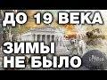 В РОССИИ ДО 19 ВЕКА БЫЛ СУБТРОПИЧЕСКИЙ КЛИМАТ 10 НЕОПРОВЕРЖИМЫХ ФАКТОВ ГЛОБАЛЬНОЕ ПОХОЛОДАНИЕ mp3