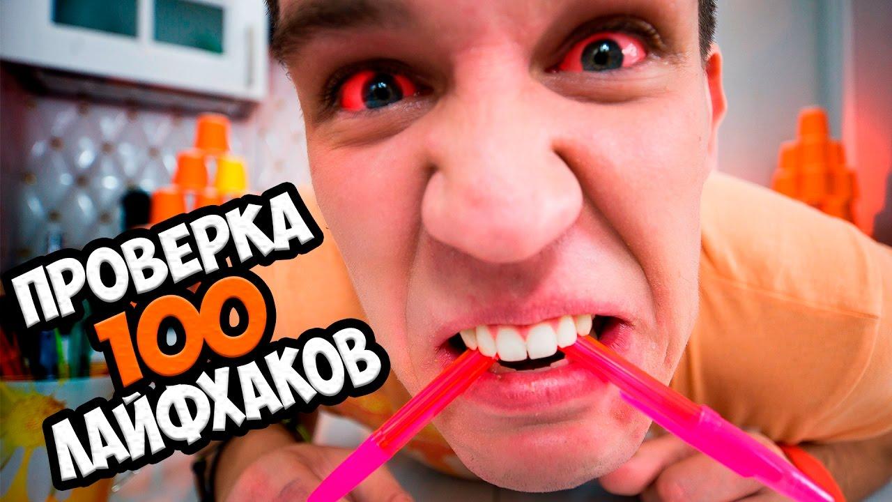 Проверка 100 лайфхаков для Школы!!! Анонс GhostBuster
