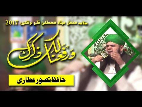 Naat Sharif 2017 Warafana laka zikrak Best Naat By Hafiz Tasawar attari 2017 | Naatspk