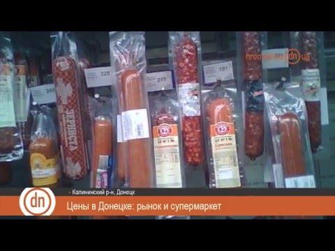 Как живет Донецк