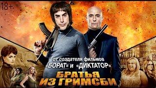 """""""Братья из Гримсби""""_первый трейлер"""