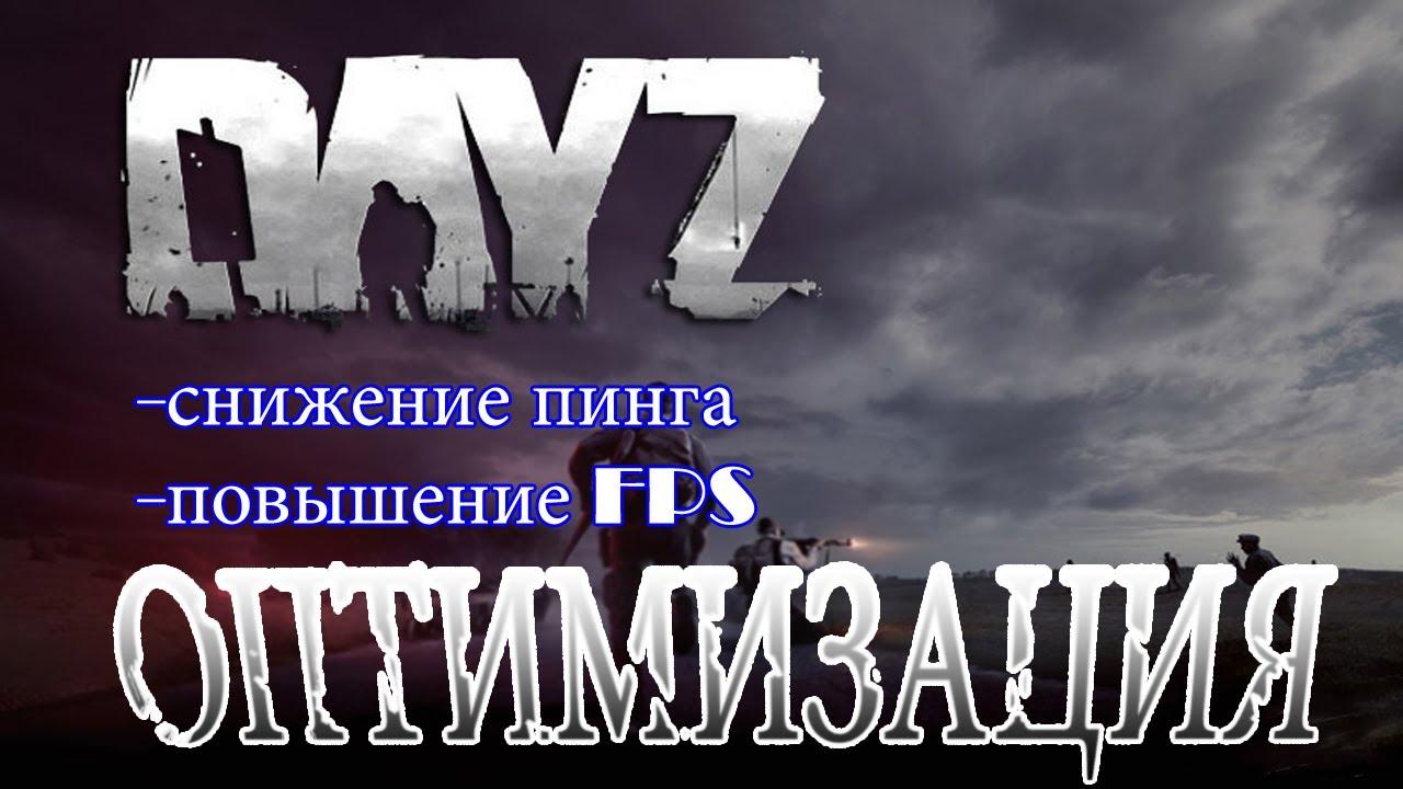 Arma 2 dayz низкий фпс