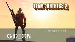 Стрим: Team Fortress 2 - Как в старые добрые