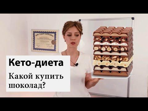 Какой шоколад купить на кето