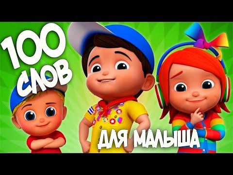 100 слов для детей 1-3 года - Развивающие мультики для детей. Учим слова и учимся разговаривать.