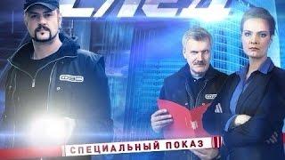 Сериал СЛЕД - русский фильм след