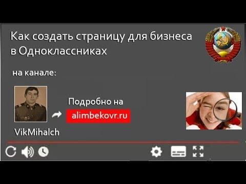 Как создать группу для заработка на своей странице в Одноклассниках