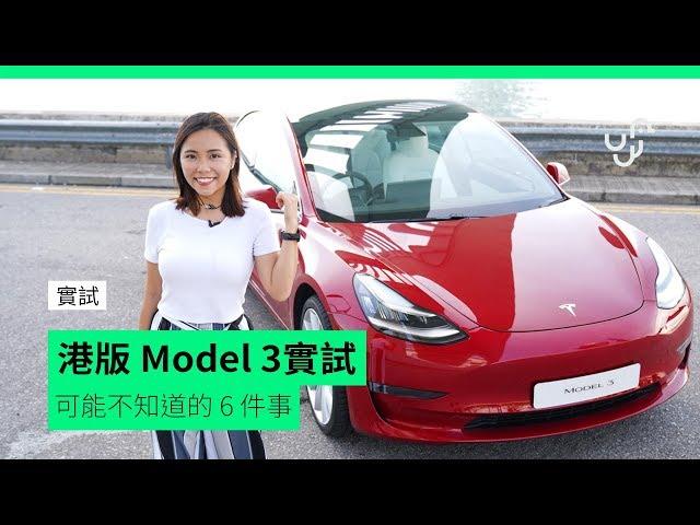 實試 港版 Tesla Model 3 可能不知道的 6 件事