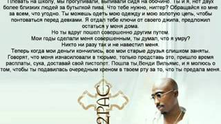2pac Why U Turn On Me OG русский перевод