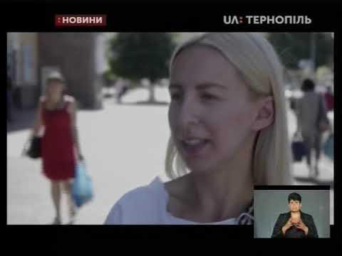 UA: Тернопіль: 19.08.2019. Новини. 19:00