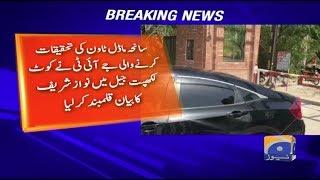 Model Town JIT records Nawaz Sharif's statement at Kot Lakhpat jail
