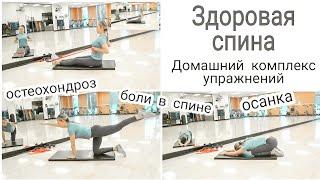 Укрепление мышц СПИНЫ и Позвоночника дома - Комплекс Упражнений Наташи Ленар