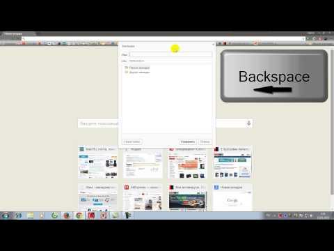 Как убрать надписи на панели закладок в браузере
