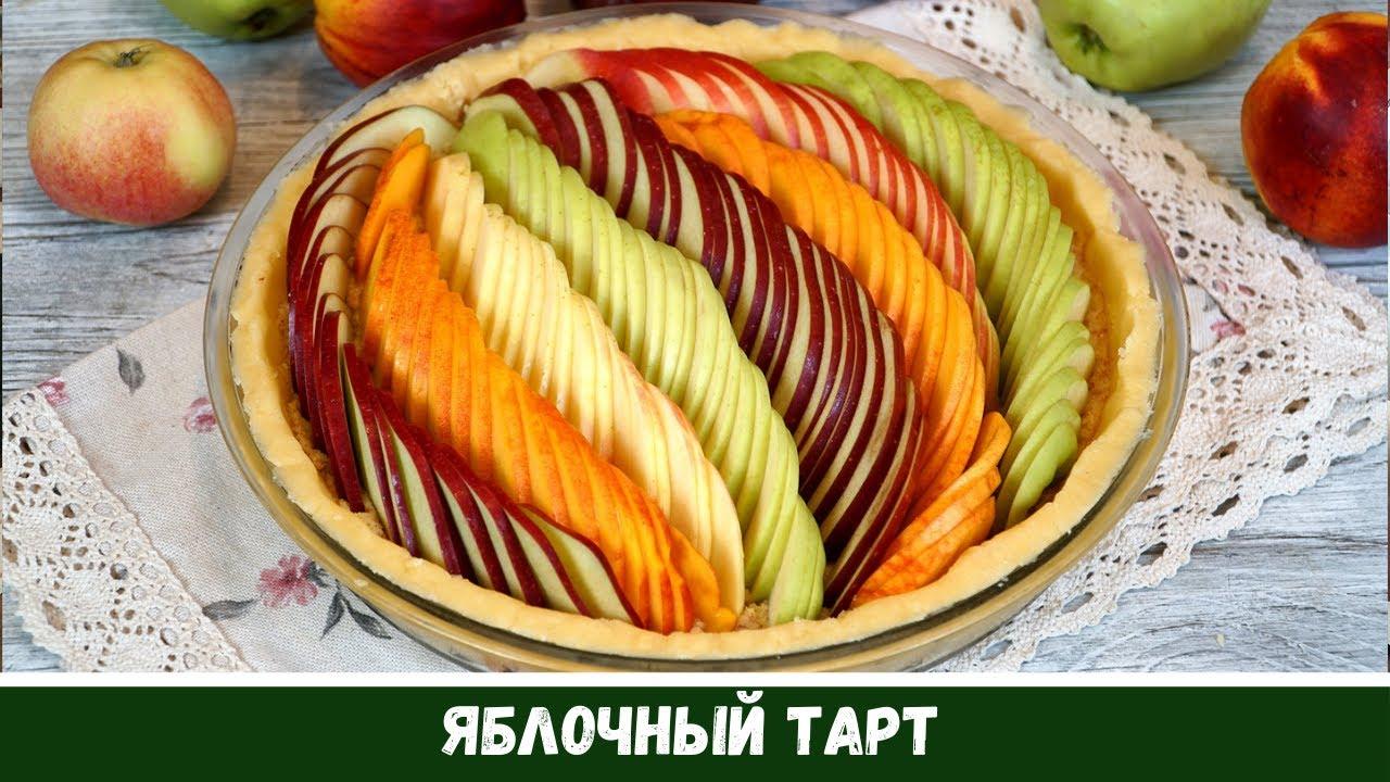Яблочный Пирог Осенний Яблочный Тарт с Миндалем