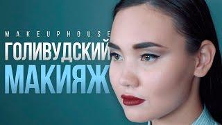 Голливудский макияж| Стрелки и губы |Видео уроки макияжа MAKE UP HOUSE