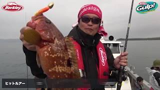 ボートロックフィッシュ 鹿児島錦江湾編 Berkley Rockfish World Vol.3