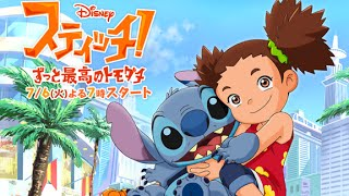 Lilo & Stitch Anime Made Me Cringe