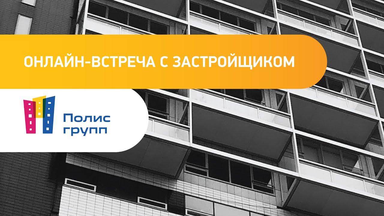 Полис Групп: онлайн встреча с застройщиком Санкт-Петербург | 18.09.2020