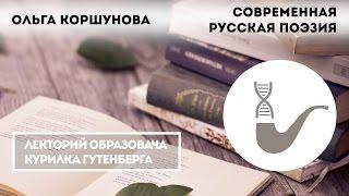 Ольга Коршунова - Современная русская поэзия